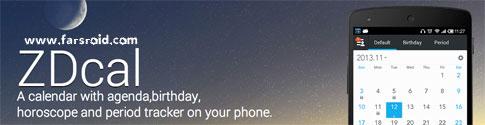 دانلود ZDcal-Calendar, Agenda, Period - اپلیکیشن تقویم پرطرفدار اندروید