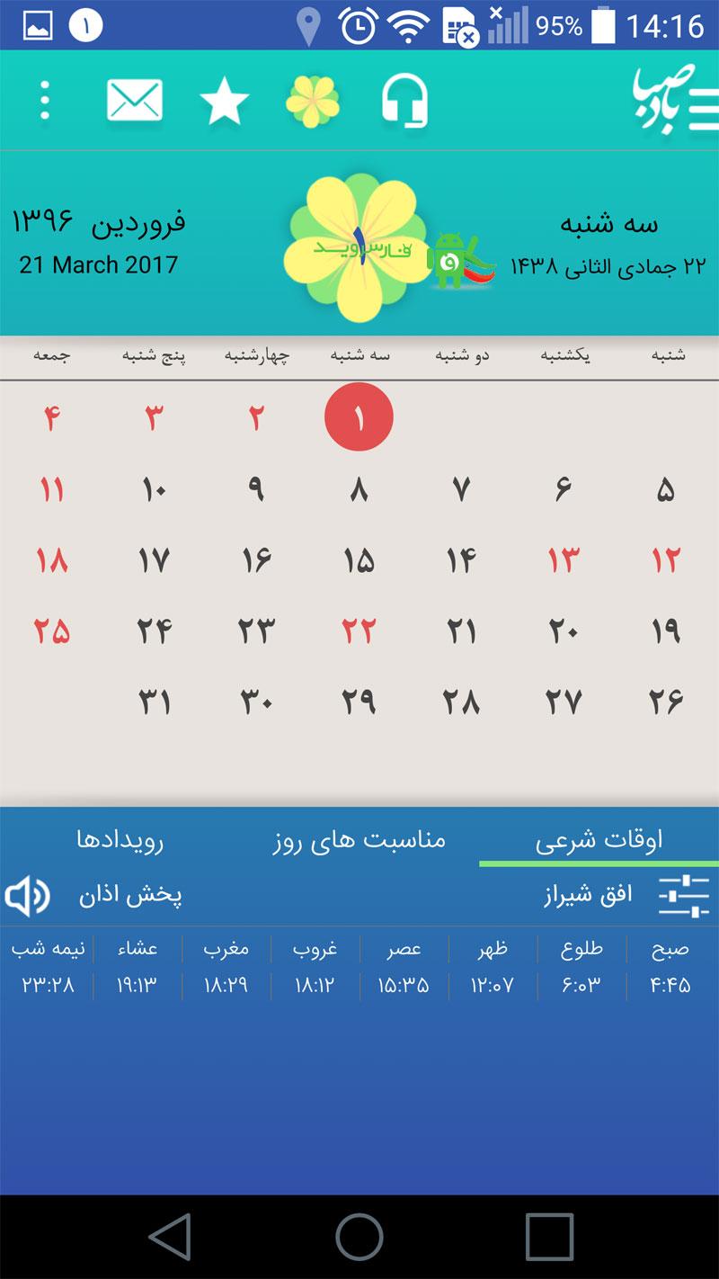 تقویم فارسی باد صبا اندروید