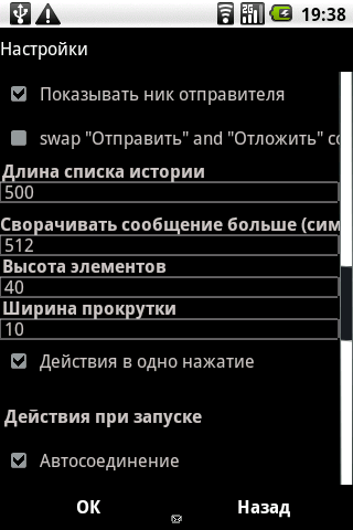 BombusMod Android