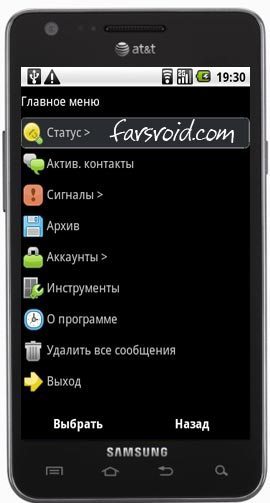 BombusMod - جدیدترین نسخه مسنجر بمبوس اندروید