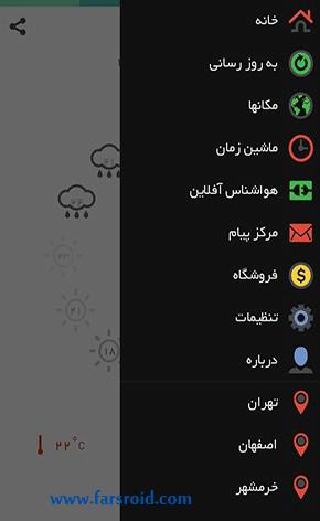 HavaShenas Android هواشناسی اندروید