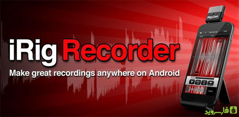 دانلود iRig Recorder - برنامه ضبط صدا 8 دلاری اندروید!