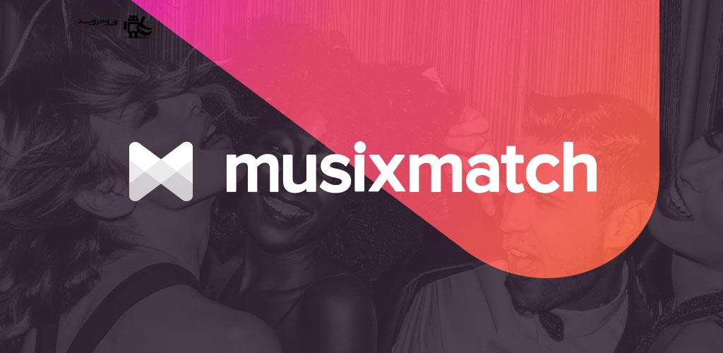 دانلود musixmatch music & lyrics - موزیک پلیر با امکان نمایش متن موزیک اندروید!