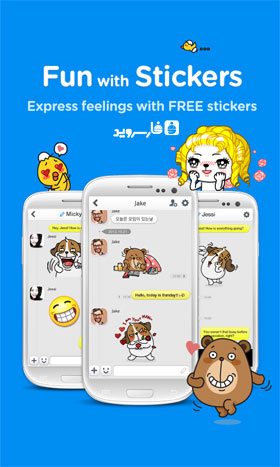 mypeople Messenger Android