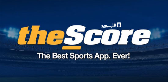 دانلود theScore: Sports & Scores - نتایج مسابقات ورزشی اندروید