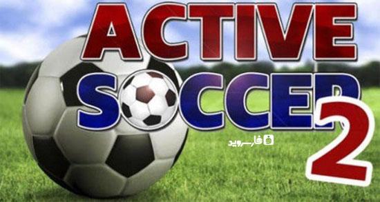 دانلود Active Soccer 2 - بازی فوتبال نوآورانه اندروید!