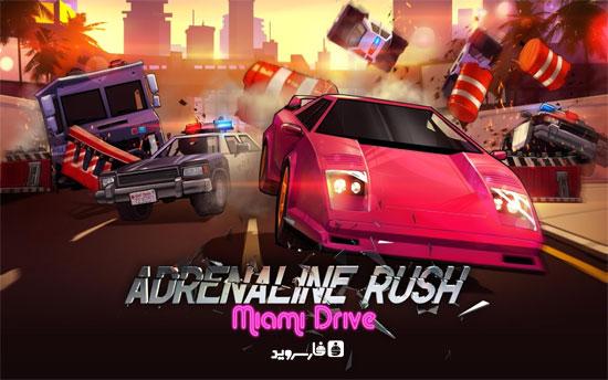 دانلود Adrenaline Rush - Miami Drive - بازی ماشینی اندروید + دیتا - معمولی و مود شده