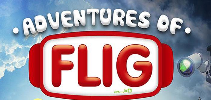 دانلود Adventures of Flig - بازی جدید ماجراهای فلیگ اندروید + دیتا