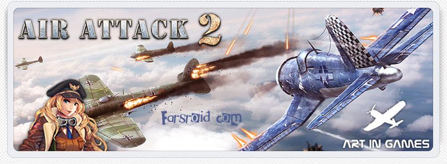 """دانلود AirAttack 2 - بازی اکشن خارق العاده """"حمله هوایی 2"""" اندروید + مود + دیتا"""