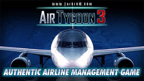 دانلود AirTycoon 3 - بازی شبیه ساز مدیریت شرکت هواپیمایی اندروید + دیتا