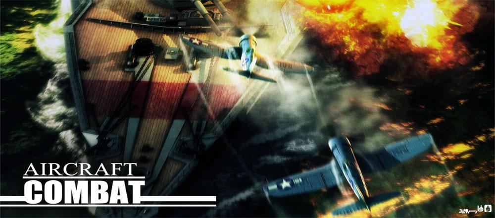 دانلود Aircraft Combat 1942 بازی هواپیما جنگی اندروید + مود
