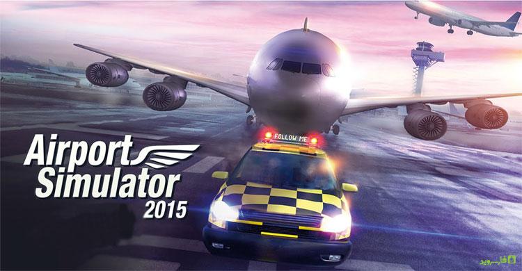 دانلود Airport Simulator 2015 - بازی شبیه ساز فرودگاه 2015 اندروید + مود + دیتا