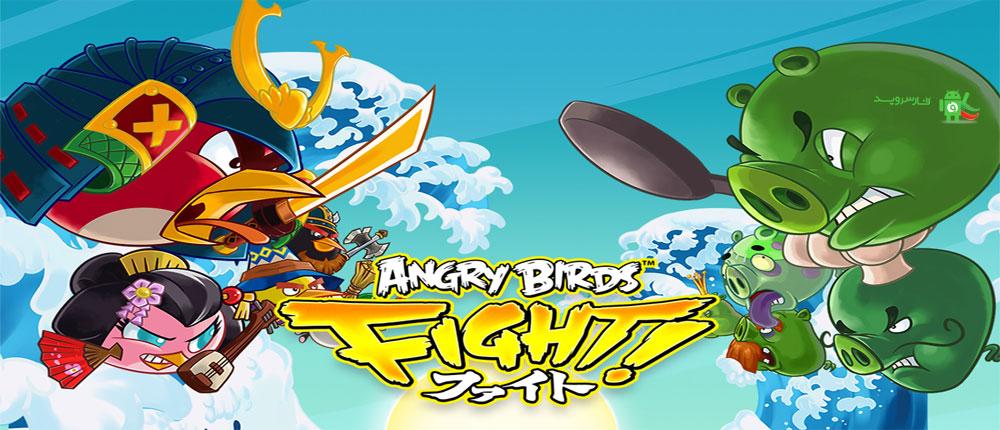 دانلود Angry Birds Fight RPG Puzzle - بازی مبارزه پرندگان خشمگین اندروید + مود + مگامود