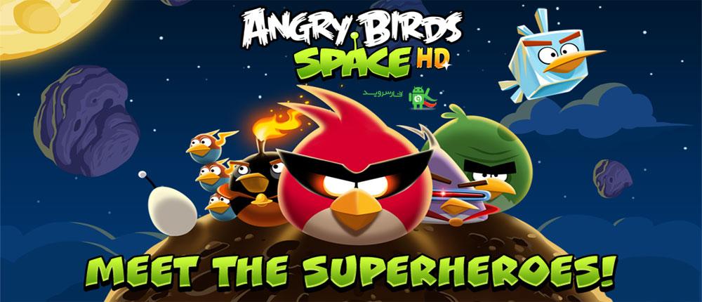 Angry Birds Space Premium - بازی پرندگان عصبانی اندروید