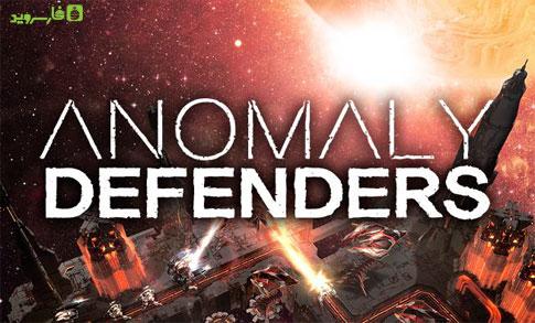 دانلود Anomaly Defenders - بازی مدافعان غیر عادی اندروید!