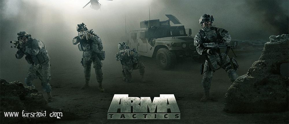 دانلود Arma Tactics (Non-Tegra) - بازی جنگ گروهی اندروید + دیتا