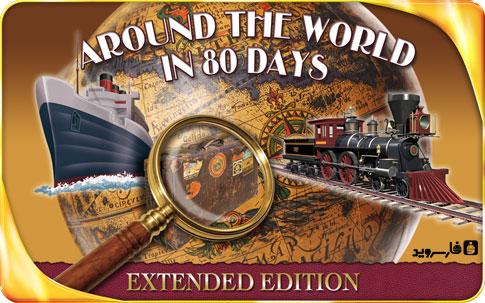 دانلود Around the World in 80 Days 1.0.45 – بازی دور دنیا در 80 روز اندروید + دیتا