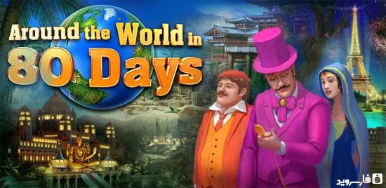 دانلود Around the World in 80 Days - بازی دور دنیا در 80 روز اندروید + دیتا