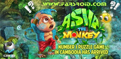 دانلود Asva The Monkey - بازی فکری و زیبای اندروید