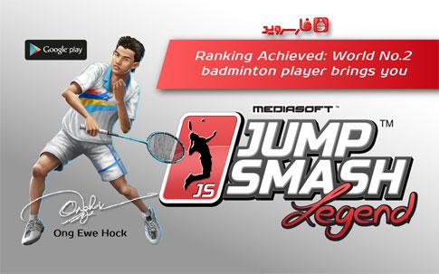 دانلود Badminton:Jump Smash™ 2014 - بازی بدمینتون اندروید