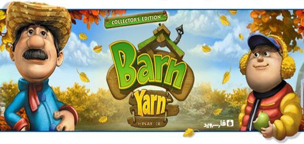 دانلود Barn Yarn - بازی فوق العاده انبار غلّه اندروید + دیتا