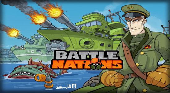 دانلود Battle Nations - بازی استراتژیک نبرد ملت ها اندروید !