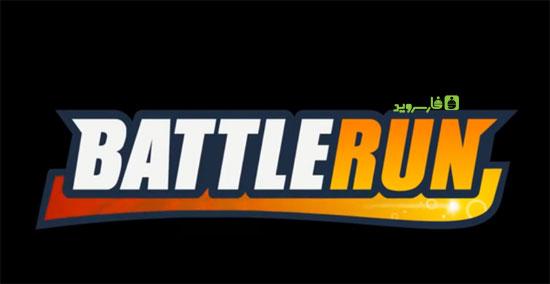 دانلود Battle Run - بازی دو بعدی دوندگی اندروید + مود