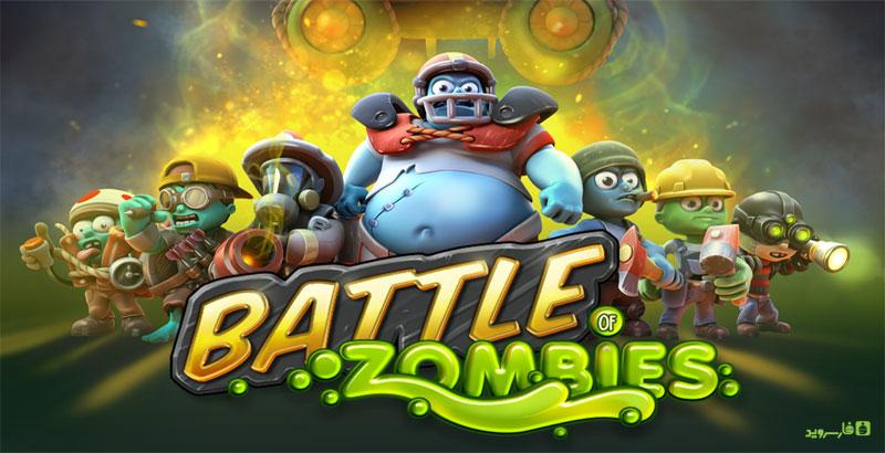 دانلود Battle of Zombies: Clans MMO - باز نبرد زامبی اندروید