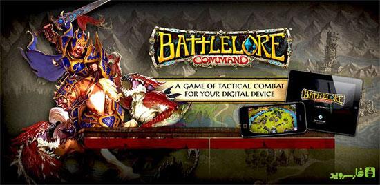 دانلود BattleLore: Command - بازی استراتژیک نبردهای افسانه ای اندروید + دیتا