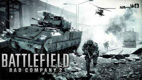 دانلود Battlefield: Bad Company 2 - بازی بتل فیلد اندروید + دیتا