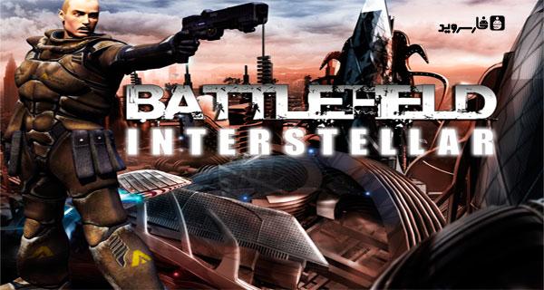 دانلود Battlefield Interstellar - بازی بتلفیلد بین ستاره ای اندروید