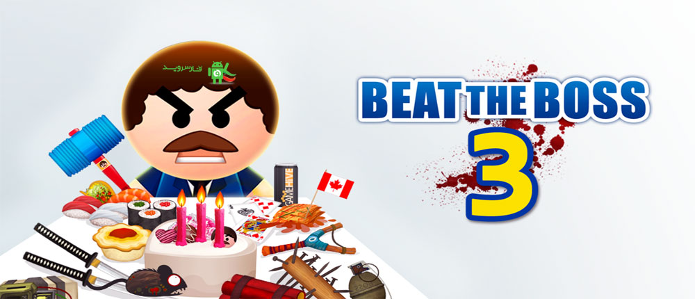 دانلود Beat the Boss 3 (17+) - بازی ضرب و شتم رئیس 3 اندروید !