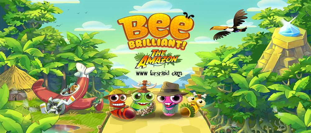 دانلود Bee Brilliant - بازی زنبورعسل درخشان اندروید + مود