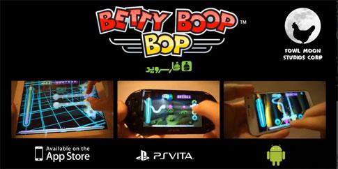 دانلود Betty Boop™ Bop - بازی موزیکال جدید اندروید!