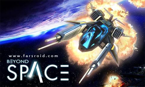 دانلود Beyond Space - بازی تیراندازی در فضا اندروید + دیتا + تریلر