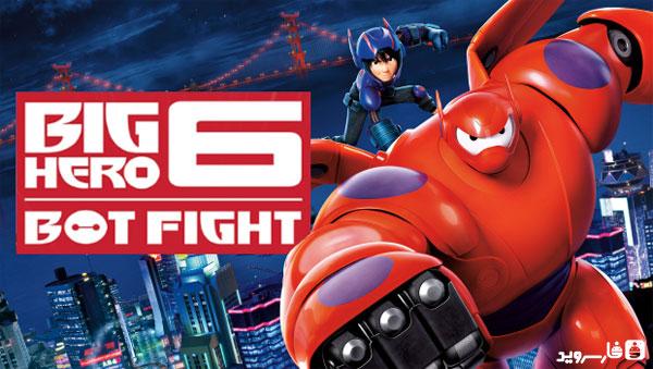 دانلود Big Hero 6 Bot Fight - بازی نبرد ربات ها اندروید + دیتا