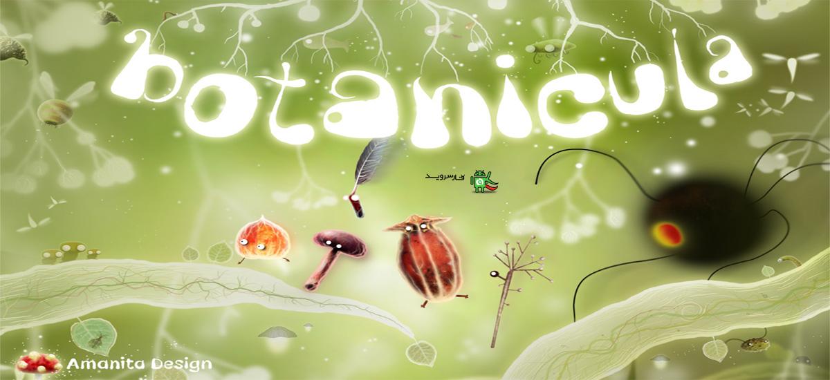 دانلود Botanicula - بازی خارق العاده بوتانیکولا اندروید !