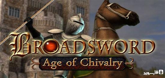 دانلود Broadsword: Age of Chivalry - بازی قداره: عصر جوانمردی اندروید + دیتا