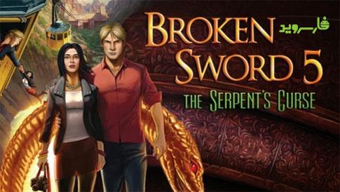 دانلود Broken Sword 5: Episode 1 - بازی شمشیر شکسته: 5 فصل اول اندروید + دیتا