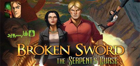 دانلود Broken Sword 5: Episode 2 - بازی شمشیر شکسته فصل دوم اندروید + دیتا