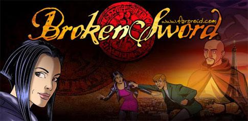 دانلود Broken Sword : Director's Cut 2.0.06 – بازی ماجراجویی فوق العاده زیبای اندروید + دیتا