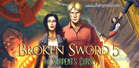 دانلود Broken Sword : Serpent's Curse - بازی ماجراجویی شمشیر شکسته اندروید + دیتا