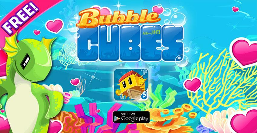 Bubble Cubes دانلود Bubble Cubes 2.11.12 – بازی پازل مکعب های حبابی آندروید + مود