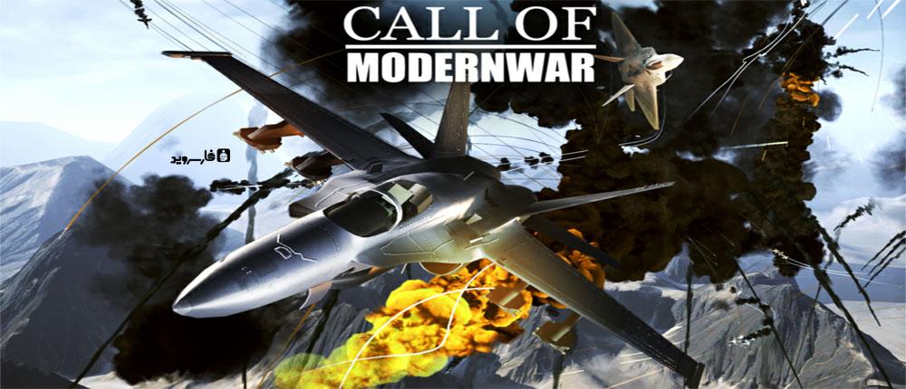"""دانلود Call Of ModernWar:Warfare Duty - بازی اکشن هوایی """"ماموریت جنگی"""" اندروید + مود"""