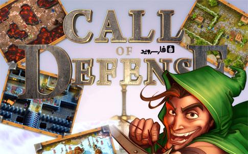 دانلود Call of Defense - بازی برج دفاعی اندروید + دیتا