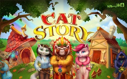 دانلود Cat Story - بازی ماجراجویی داستان گربه اندروید!
