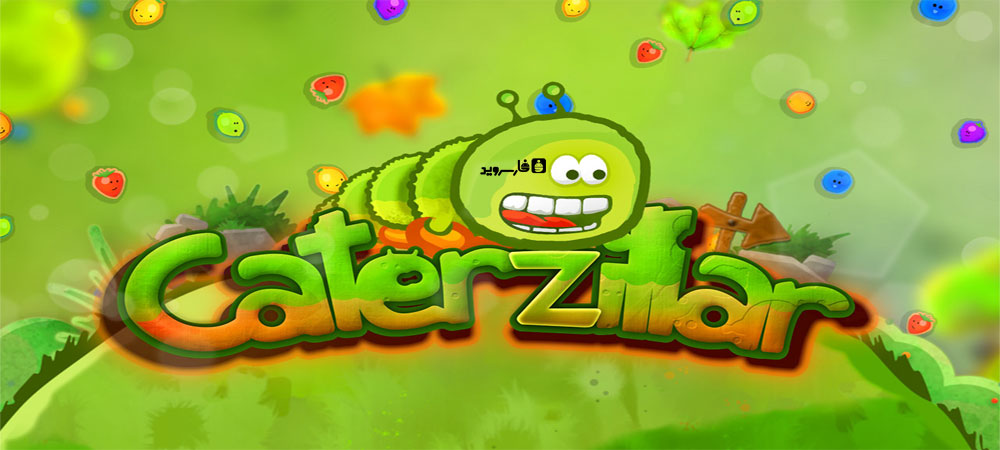 دانلود Caterzillar 1.0 - بازی جالب و سرگرم کننده کرم صدپا اندروید !