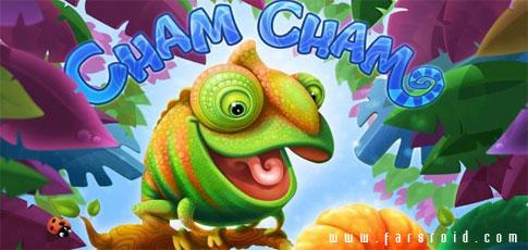 دانلود Cham Cham - بازی فکری سوسمار کوچک اندروید + دیتا