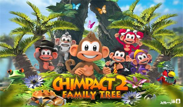 """دانلود Chimpact 2 Family Tree - بازی فوق العاده """"خانواده شامپانزه 2"""" اندروید + مود"""