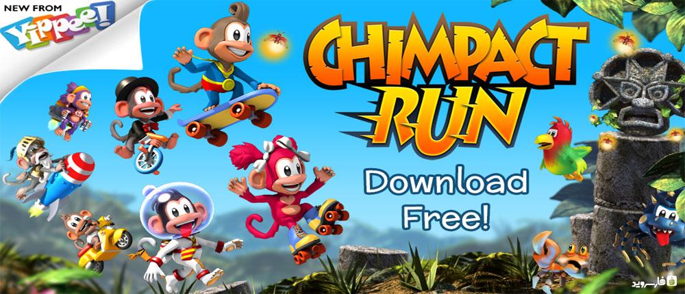 """دانلود Chimpact Run - بازی فوق العاده """"دوی میمون"""" اندروید + مود"""